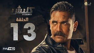 مسلسل كلبش - الحلقة 13 الثالثة عشر - بطولة امير كرارة -  Kalabsh Series Episode 13