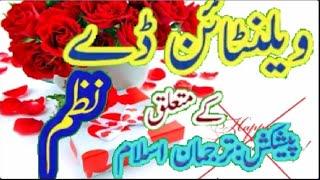 Valentine day best and beyotyfull Nazam By Tarjuman e islam||Nice new Valentine day Nazam