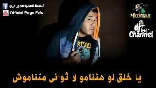 كلمات مهرجان القمة و اسلام فانتا - دى جى فيلو