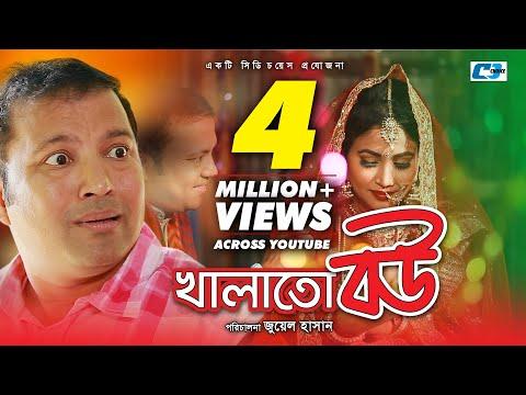 Xxx Mp4 Khalato Bou Bangla Full Comedy Natok Siddiqur Rahman Eshrat Choity Roy Hashi Juel Hasan 3gp Sex
