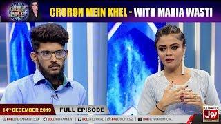 Croron Mein Khel with Maria Wasti | 14th December 2019 | Maria Wasti Show | BOL Entertainment