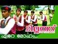 Ere Moham...  | New Malayalam Mappila Songs | Millath [ 2015 ] | Daff Songs | Video