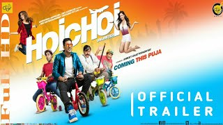HOICHOI UNLIMITED: Official Trailer | Fan Made | Dev | Koushani | Puja | Aniket C | PUJA 2018