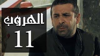 مسلسل الهروب الحلقة 11 | 11 Al Horob Episode