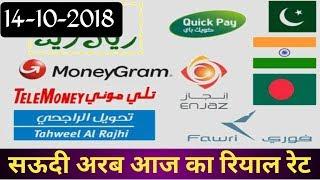 (14-10-2018) Saudi Live Today All Bank Riyal Rates Hindi Urdu,,By Socho Jano Yaara