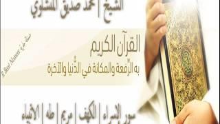سورة الإسراء | الكهف | مريم | طه | الأنبياء | الشيخ محمد صديق المنشاوي | المصحف المرتل
