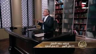 وإن أفتوك - إشكالية حضانة الأطفال .. د. سعد الهلالي