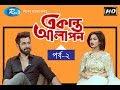 Download Video Download বিশেষ তারকা কথন | একান্ত আলাপন  | Akanto Alapon ( Ep-2) | Jeet | Nusrat Faria 3GP MP4 FLV
