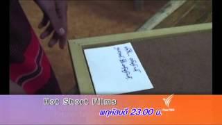 Hot Short Films (21 มิ.ย. 55)
