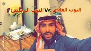 شاهد ثمن ثوب المليونير يزيد الراجحي !!