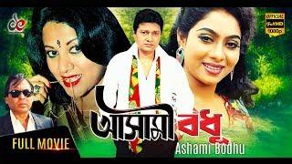 Ashami Bodhu | New Bangla Movie 2017 | Shabnur | Humayun Faridi | Dildar | Ilias Kobra | Full Movie