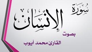 076 سورة الإنسان .. محمد أيوب .. القرآن هدى للمتقين