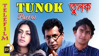 Bangla Telefilm-Tunok   Part 01  Bangla drama 2017  Mosharraf Karim   Chanchal Chowdhury  Tisha