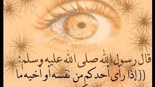 آيات العين والحسد بصوت الشيخ مشاري العفاسي - تحميل برابط مباشر