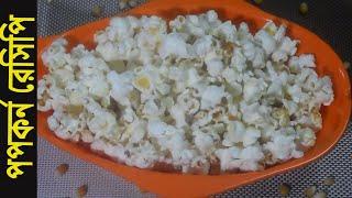 ২মিনিটে চুলায় তৈরি করুন ক্রিসপি পপ কর্ণ । How to make popcorn । Sultana's cooking world