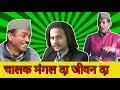 चालाकी (पार्ट-1) | मंगल दा और जीवन दा की चालाकी | Kamal Chandra | Apna Mangal | Mangal Da Comedy2019