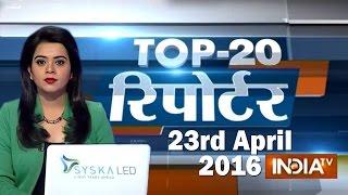 Top 20 Reporter | 23rd April, 2016 (Part 3) - India TV