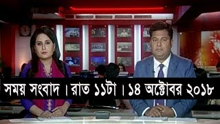 সময় সংবাদ | রাত ১১টা | ১৪ অক্টোবর ২০১৮ | Somoy tv bulletin 11pm | Latest Bangladesh News