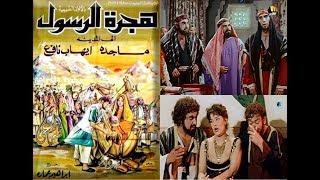 هجرة الرسول   1964 | ماجدة و  إيهاب نافع