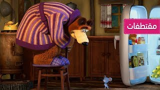 ماشا والدب - لقاء مدمر🐻 كالقطة والفأر 🧀🐭 (الحلقة 58)