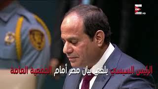 تفاصيل عن زيارة الرئيس عبد الفتاح السيسي إلى نيويورك للمرة الخامسة