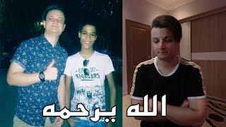 فقدنا أحد المتابعين...الله يرحمك يا إسلام