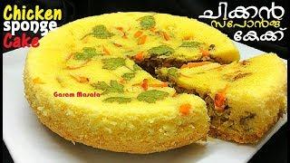 Chicken Sponge Cake ചിക്കൻ സ്പോൻജ് കേക്ക് Snack / Iftar / Nombuthura Dish
