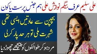 Ali Saleem AKA Begum Nawazish Ali Kon Hay   Begum Nawazish Ali   Spotlight