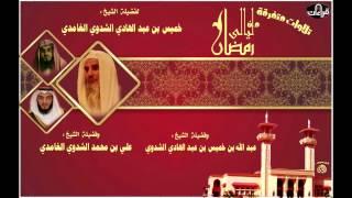 سورة الكهف | ليالي رمضان | للشيخ خميس بن عبد الهادي الشدوي والشيخ علي بن محمد الشدوي