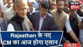 Rajasthan में Congress की बड़ी जीत, आज होगा CM उम्मीदवार के नाम का एलान | Election Results 2018 LIVE