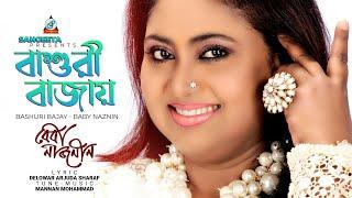 Bashuri Bajay - Baby Naznin Music Video - Bashoria
