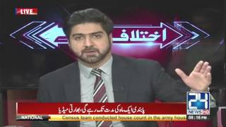 Ikhtelaf-E-Raae | Terrorism by India in Pakistan | 24 News HD | 26 April 2017