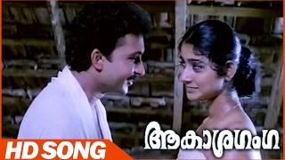 Akashaganga Movie |  കൈ നിറയേ Song | Divya Unni Romantic Song | Innocent | Jagadeesh