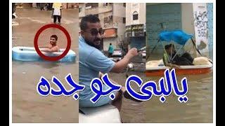 اهل جده فالينها مع الامطار ~ يصيد سمك بنص الشارع