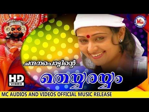 Xxx Mp4 ചന്ദനപ്പൊട്ടിന്റെ CHANDANAPPOTTINTE THEYYARAYYAM Malayalam Folk Songs HD Official 3gp Sex