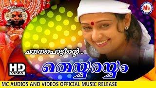 ചന്ദനപ്പൊട്ടിന്റെ    CHANDANAPPOTTINTE   THEYYARAYYAM    Malayalam Folk Songs   HD Official