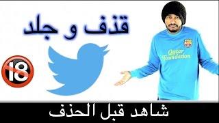 خالد عسيري : ترند التويتر قذف و جلد