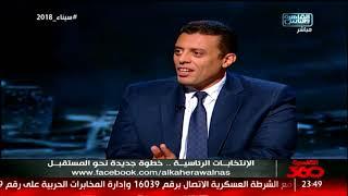 القاهرة 360| الانتخابات الرئاسية .. خطوة جديدة نحو المستقبل