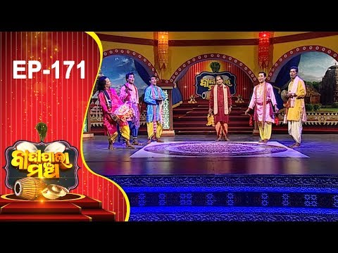 Xxx Mp4 Badi Pala Mancha Ep 171 ଯାଚନିକା ଗୁରୁଦକ୍ଷିଣା Part 1 Jachanika Guru Dakshina Part 1 3gp Sex