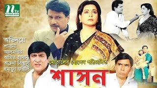 Bangla Movie: Shashon | Shabana, Alamgir, Amit, Aruna, Humayun Faridi By Motaleb Hossain