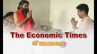 Interview with The Economic Times: Swami Ramdev | 05 Oct 2016 (Part 1)