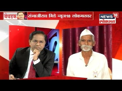 Xxx Mp4 Bedhadak With Sambhaji Bhide By Dr Uday Nirgudkar 3gp Sex