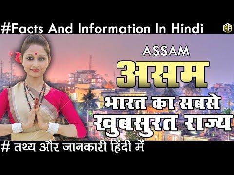 Xxx Mp4 असम भारत का सबसे खतरनाक राज्य जाने चौकाने वाले तथ्य Assam Facts And Informations In Hindi 2018 3gp Sex