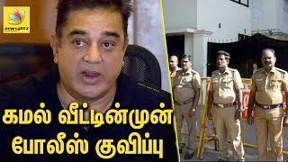 கமல் வீட்டின்முன் போலீஸ் குவிப்பு | Police force outside Kamal's house | Latest Tamil News