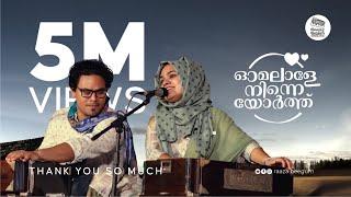 Omalaley ninney orth - Raaza Razaq & Imthiyas Beegum