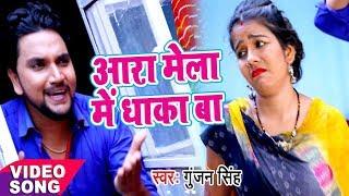 Ara Mela Me Dhaaka - Kaise Kari Mai Ke - Bhojpuri Devi Geet