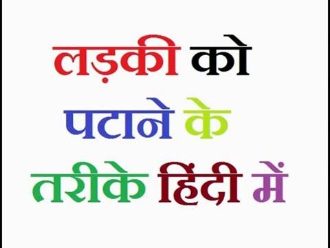 Xxx Mp4 Ladki Ko Patane Ke Tarike In Hindi Ladki Ko Impress Kaise Kare Relationship Tips In Hindi 3gp Sex
