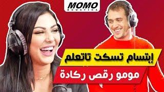 Ibtissam Tiskat avec Momo - ابتسام تسكت تاتعلم مومو رقص رگادة