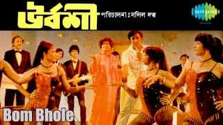 Bom Bhole | Urbashi | Bengali Movie Song | Soumitra Chatterjee, Mousumi Chatterjee