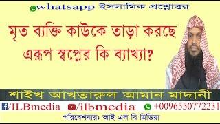 Mrito Bakti Kaw K Tara Korche Arup Sopner Ki Bakha?  Sheikh Akhtarul Aman Madani |Bangla waz|waz